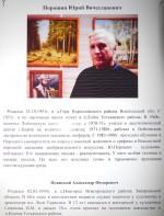 Персональная выставка картин Юрия Порошина