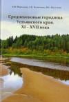 Средневековые городища Устьянского края. XI - XVII века
