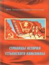 Страницы истории устьянского комсомола
