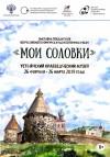 Выставка победителей Всероссийского конкурса художественных работ «Мои Соловки»