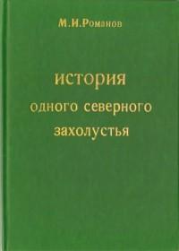 Романов М. И. История одного северного захолустья.