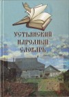 Устьянский народный словарь