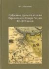 Васильев Ю. С. Избранные труды по истории Европейского Севера России XII-XVII веков